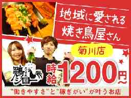 炭火串焼 鶏ジロー菊川店