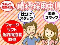 近物レックス株式会社横浜支店