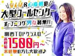 株式会社ベストコミュニケーションズ なんば・心斎橋