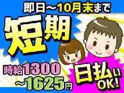 株式会社ジャパン・リリーフ 名古屋支店