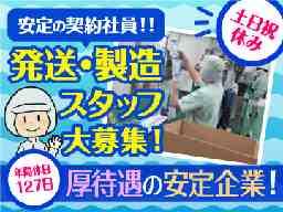 株式会社重松製作所埼玉事業所