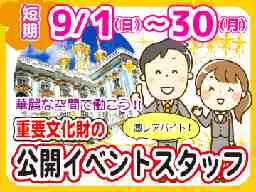 株式会社クラスター 東京オフィス