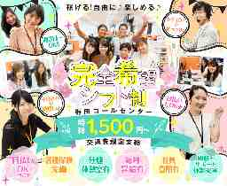 ダイヤモンドクルー 梅田コールセンター 「COD」