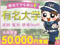 日制警備保障株式会社 東京本社