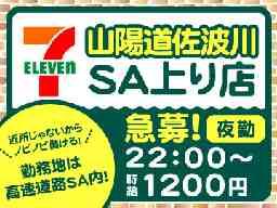 セブンイレブン 山陽道佐波川SA上り店