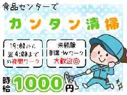 株式会社帆栄物流 長岡京事業所