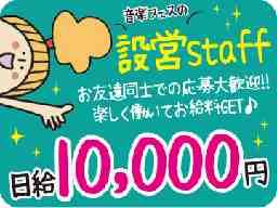 株式会社イベント・マンパワー・ジャパン