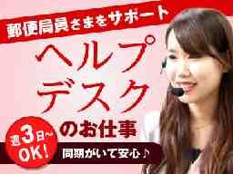 JPツーウェイコンタクト株式会社 東京支社