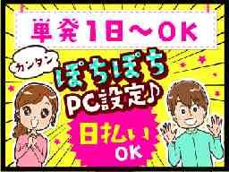 株ウィルエージェンシーITOS秋葉原支店