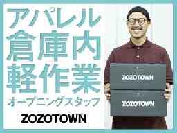 ZOZOTOWN※ZOZO