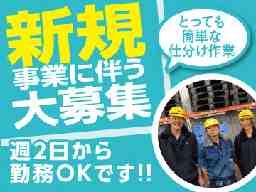 株式会社ユービーエム 名古屋営業所