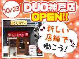 鶏から揚げ専門店きしから DUO神戸店