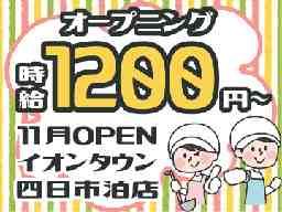 四代目横井製麺所 四日市泊店
