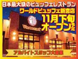 神戸クック・ワールドビュッフェ新宮店/株式会社ロンハイ