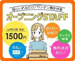 株式会社PROCAST 大阪支店