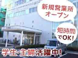 東京薬品株式会社 埼玉営業所