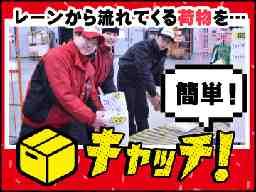 吉川運輸株式会社 咲洲営業所