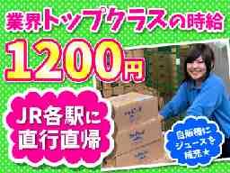 株式会社ライズトラスト JR西日本グループ専属会社