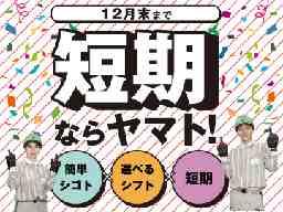ヤマト運輸西埼玉ベース店