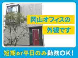 株式会社藤山 岡山オフィス