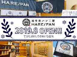 純生食パン工房HARE/PAN守谷店