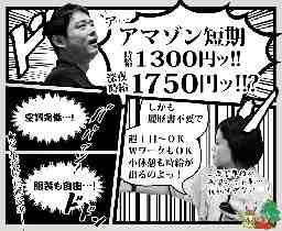 ファイズオペレーションズ 東京営業所1401
