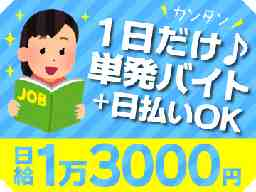株式会社サーベイリサーチセンター大阪事務所
