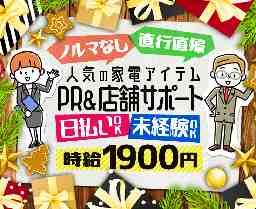 パーソルマーケティング株式会社 s2a10