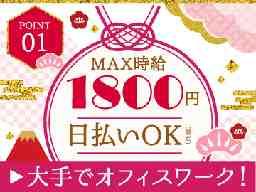 株 ウィルオブ・ワーク CO東 横浜支店