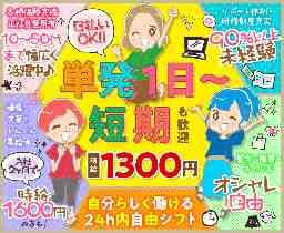 北海道 高収入
