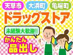 株式会社ニップス/No01021601