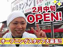 岐阜タンメン 瀬戸店