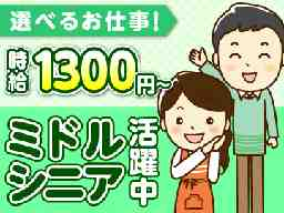 株 ウィルオブ・ワーク MDSN 大阪G