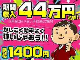 株式会社リージス・ジャパン 大和大型店DO