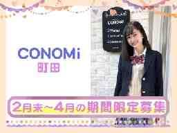 CONOMi /株式会社Lino Ulu