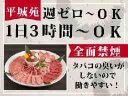 株式会社平城苑 松戸店