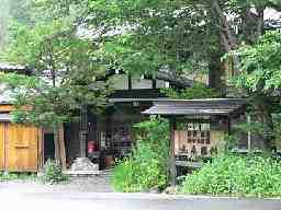 白骨温泉 かつらの湯 丸永旅館