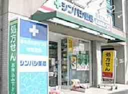 シンバシ薬局 中山寺店