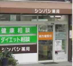 シンバシ薬局 泉町店