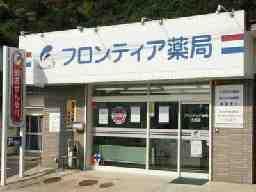 フロンティア薬局大田店