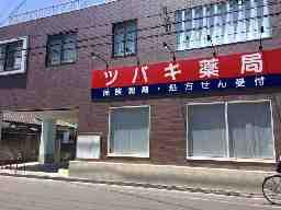ツバキ薬局 阪南店