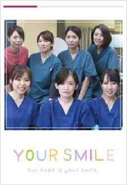 あんざい歯科クリニック