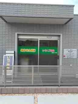 いちご薬局 細田3丁目店
