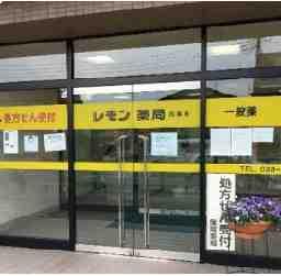 レモン薬局 氏家店