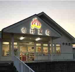 赤井薬局 中央店