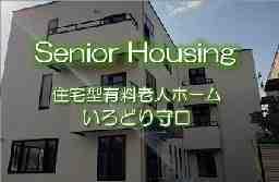 住宅型有料老人ホームいろどり守口