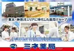 ミネ薬局 中野坂上店