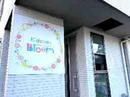 流山市認可病児保育室キッズケアブルーム