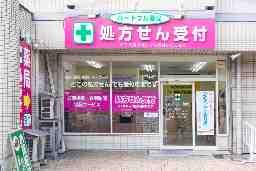 ハートフル薬局