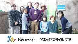 ベネッセ介護センター名古屋